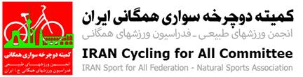 کمیته دوچرخه سواری همگانی
